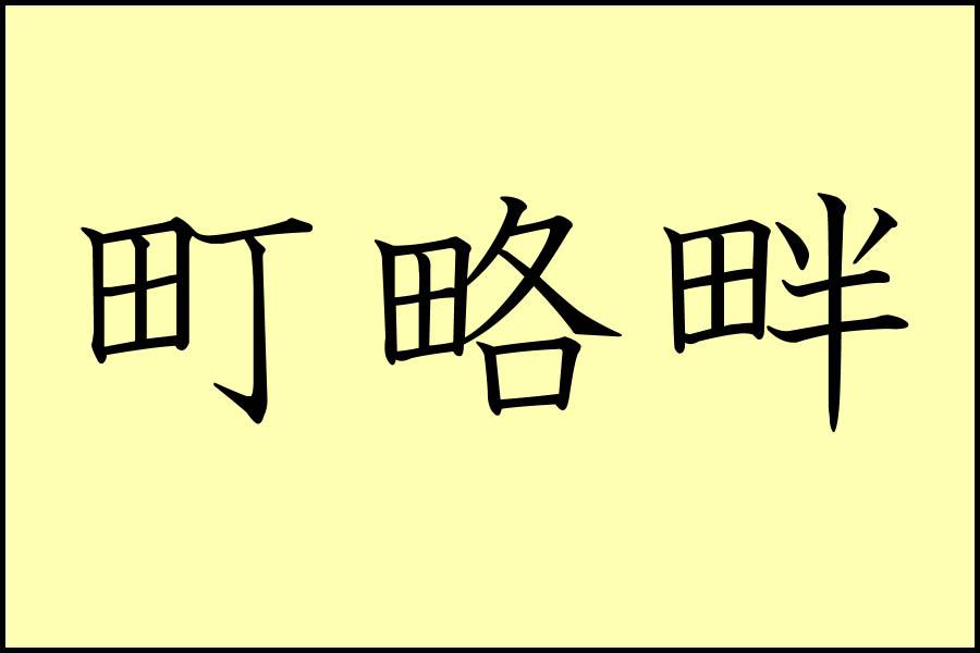 一覧 漢字 へん 魚 の